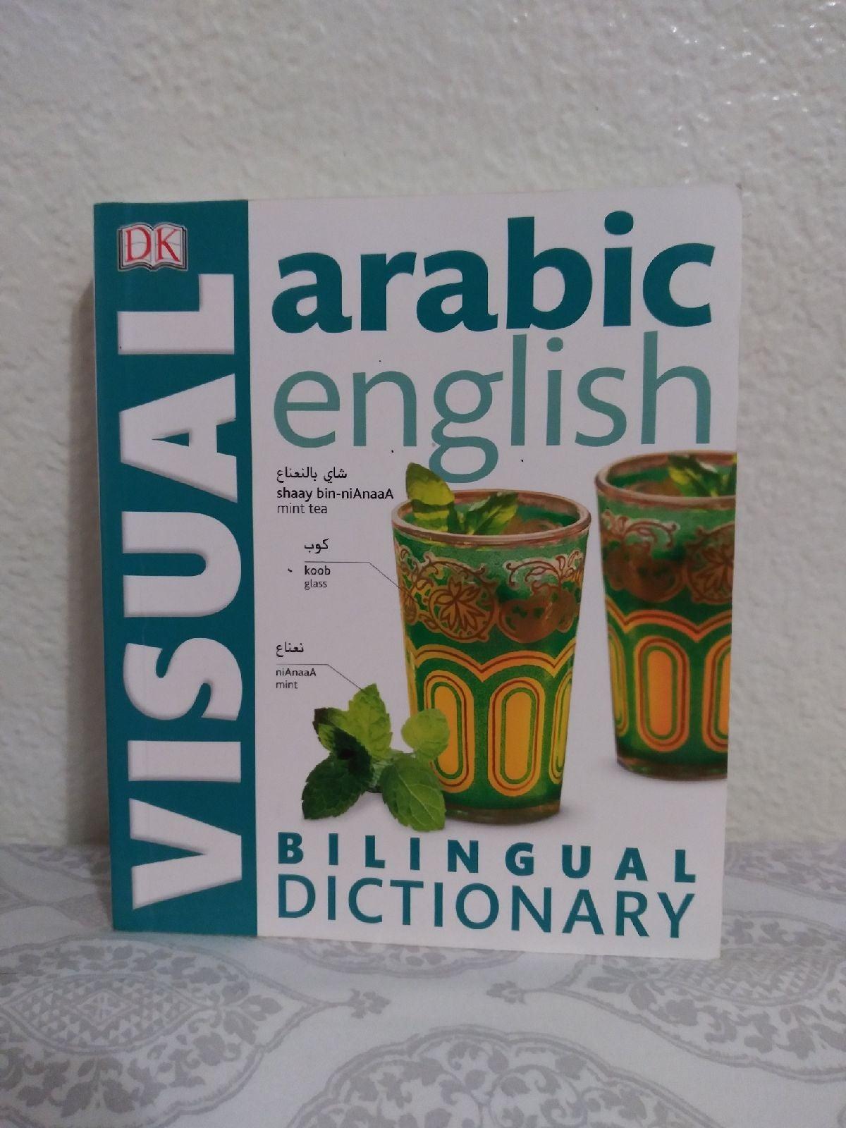Arabic Visual Dictionary