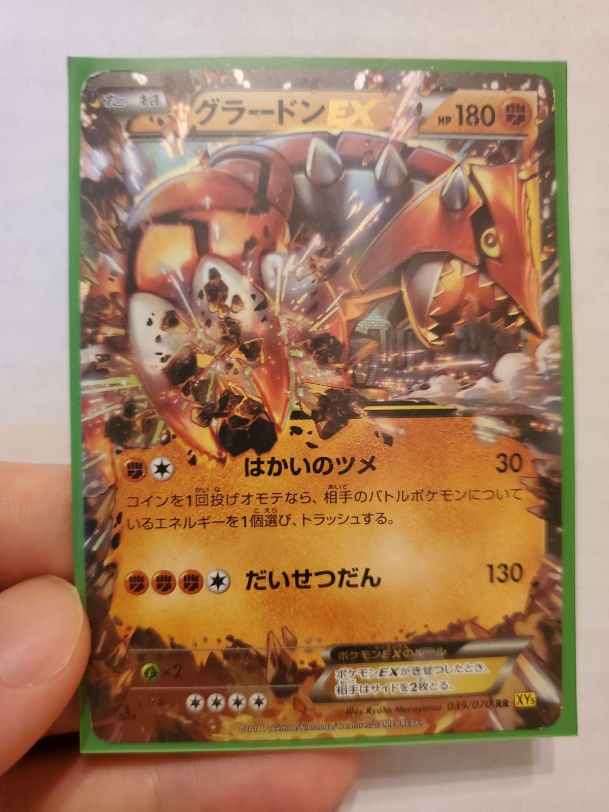 Pokemon Groudon Japanese