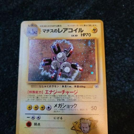 Pokemon Magneton Japenese Blaine's Magne