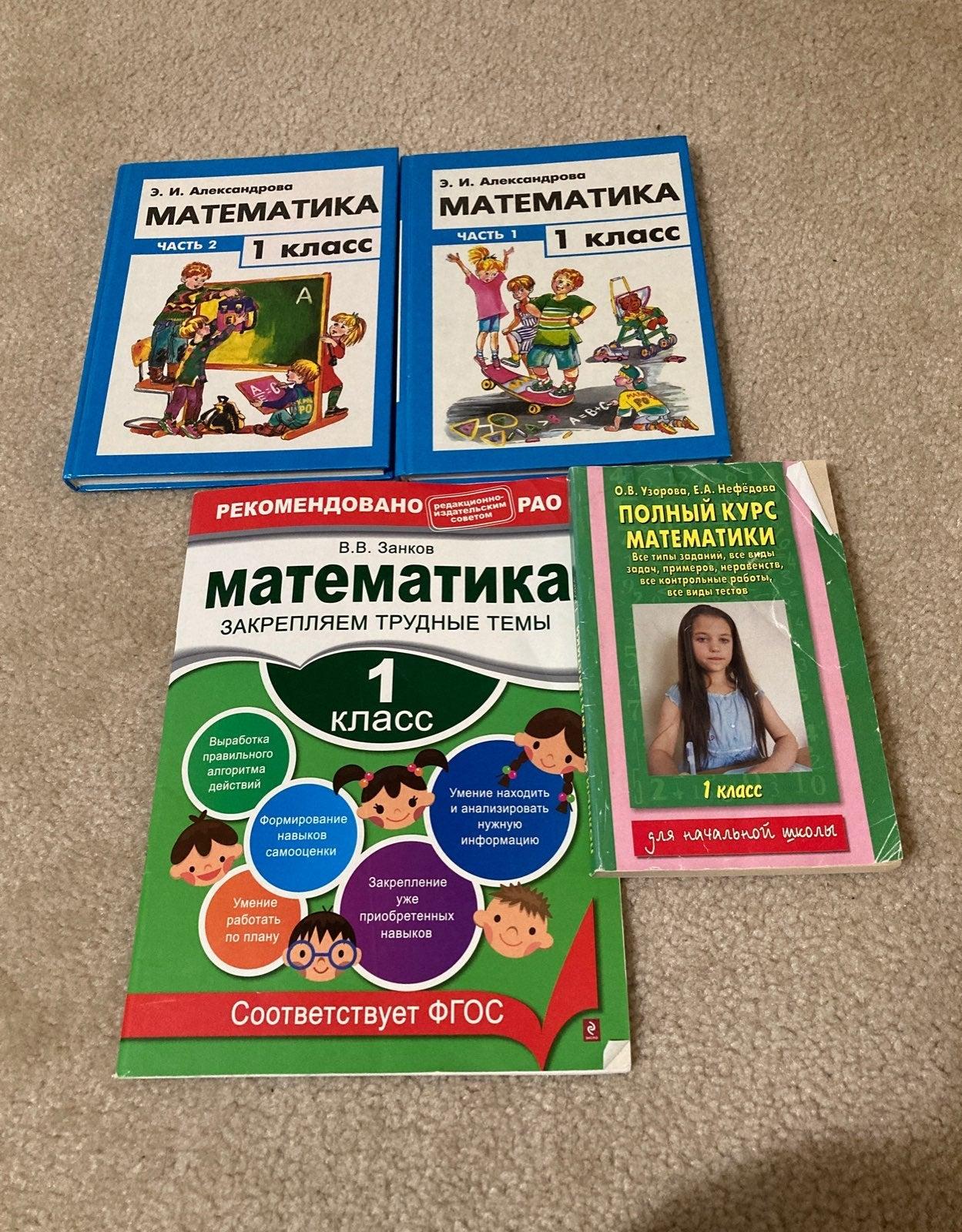 Russian Math books