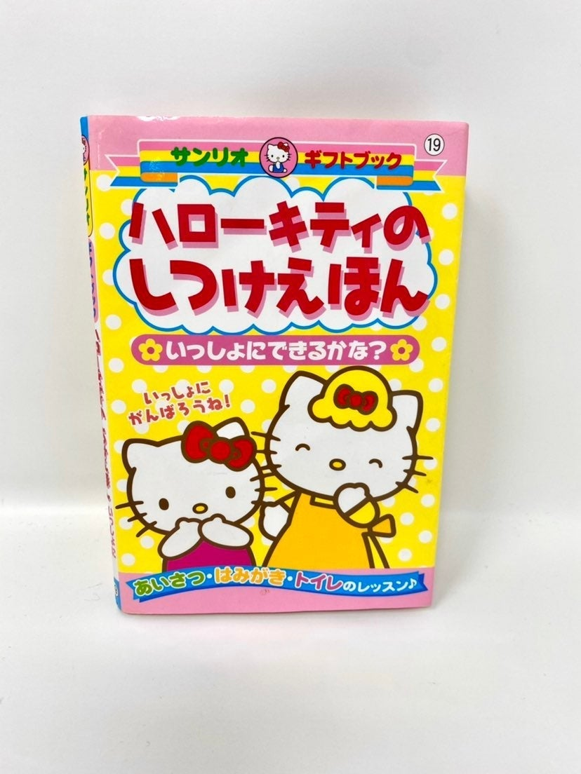 Sanrio Hello kitty manner book
