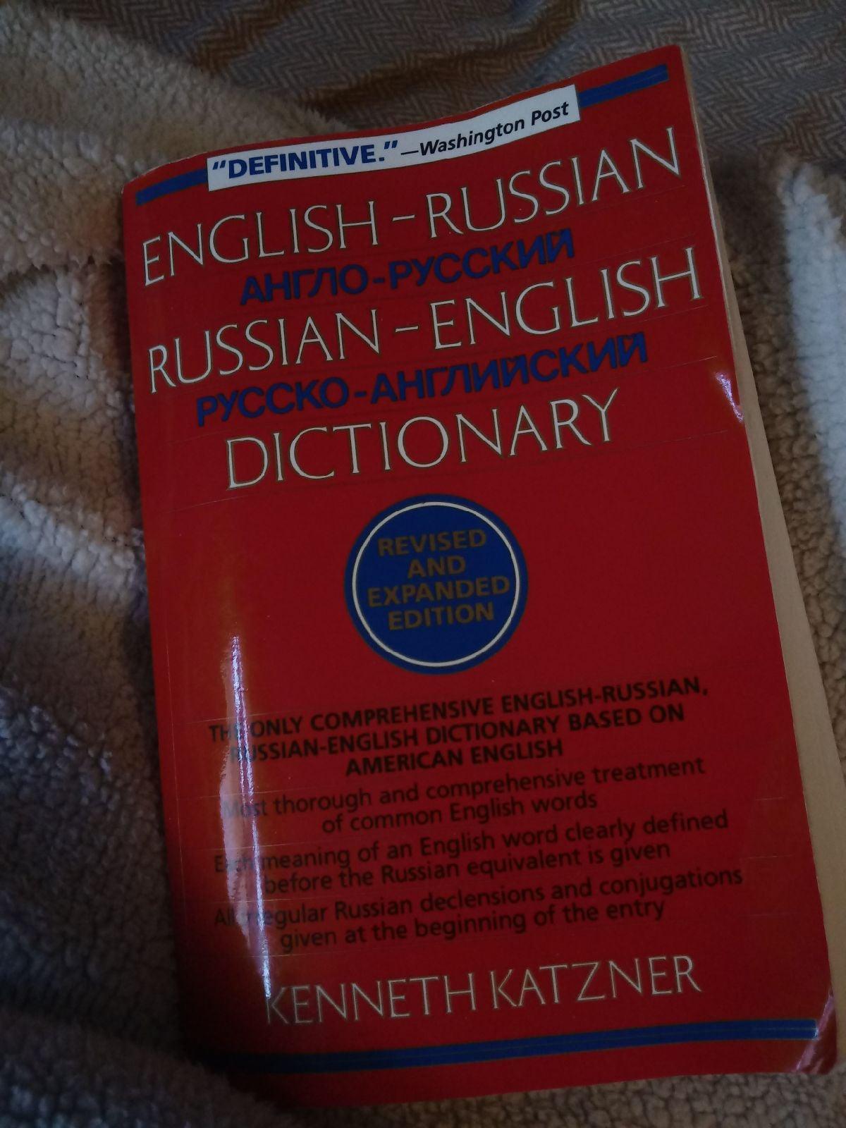 English-Russian /Russian-English diction