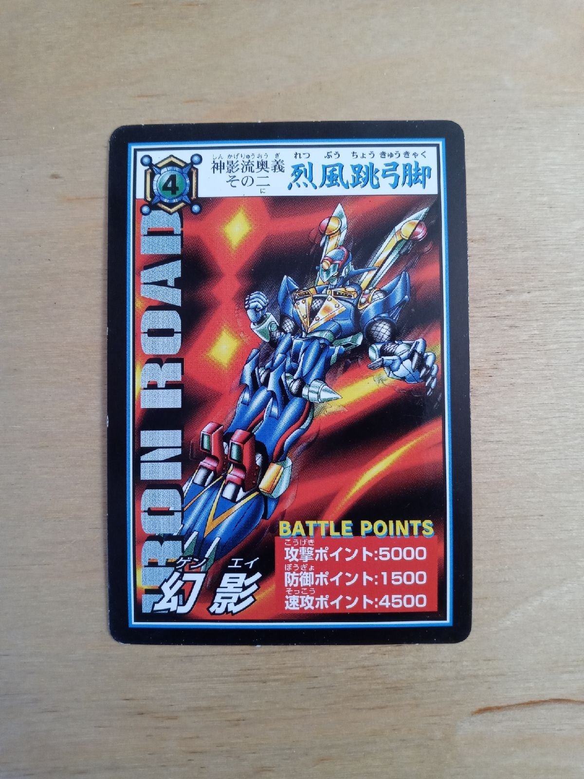 Japanese Iron Road transformer card