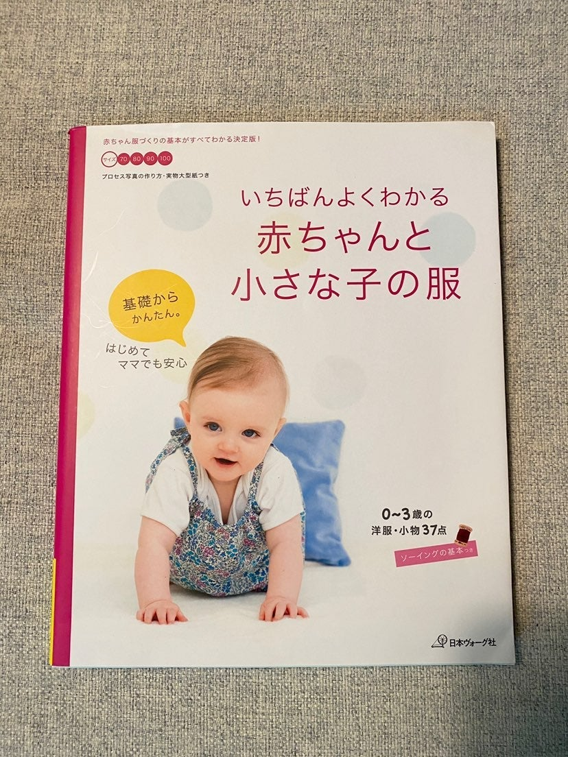 Japanese baby's clothes sewing book