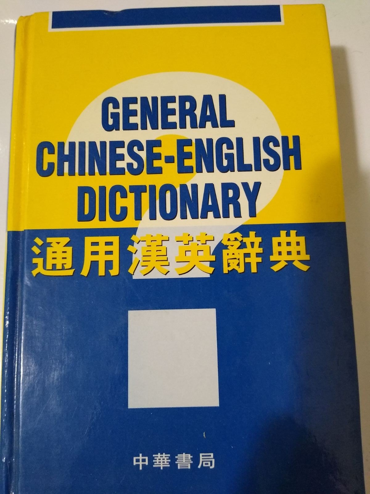 General Chinese English dictionary