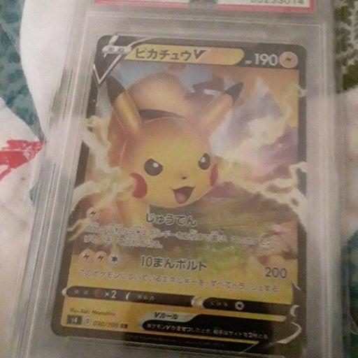 2020 pokemon Pikachu jpn s-p