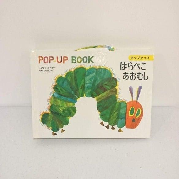Japanese pop up book for kids はらぺこあおむし