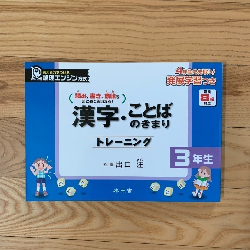 Kanji Workbook for 3rd Grader