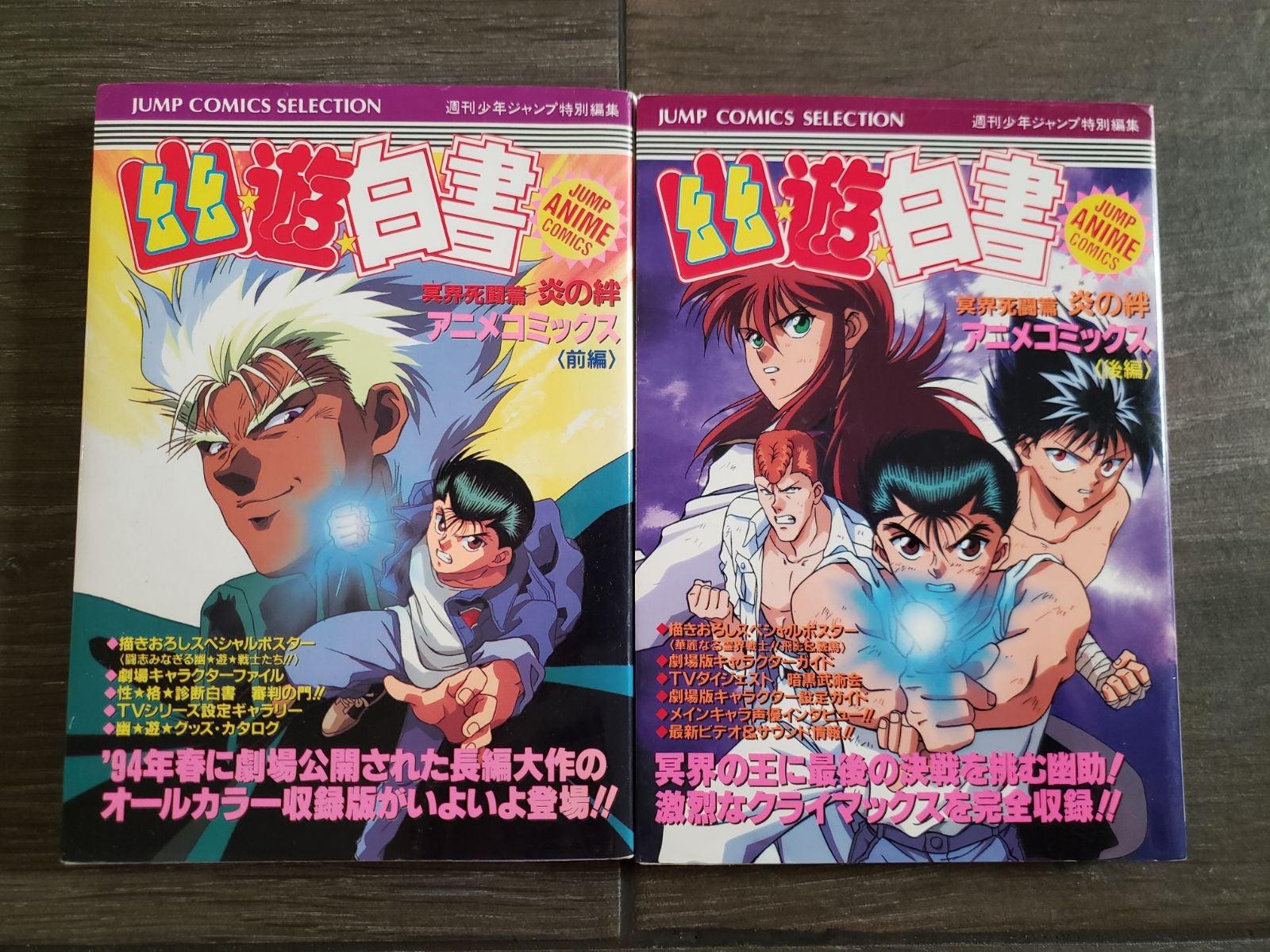 Manga Yu Yu Hakusho in color