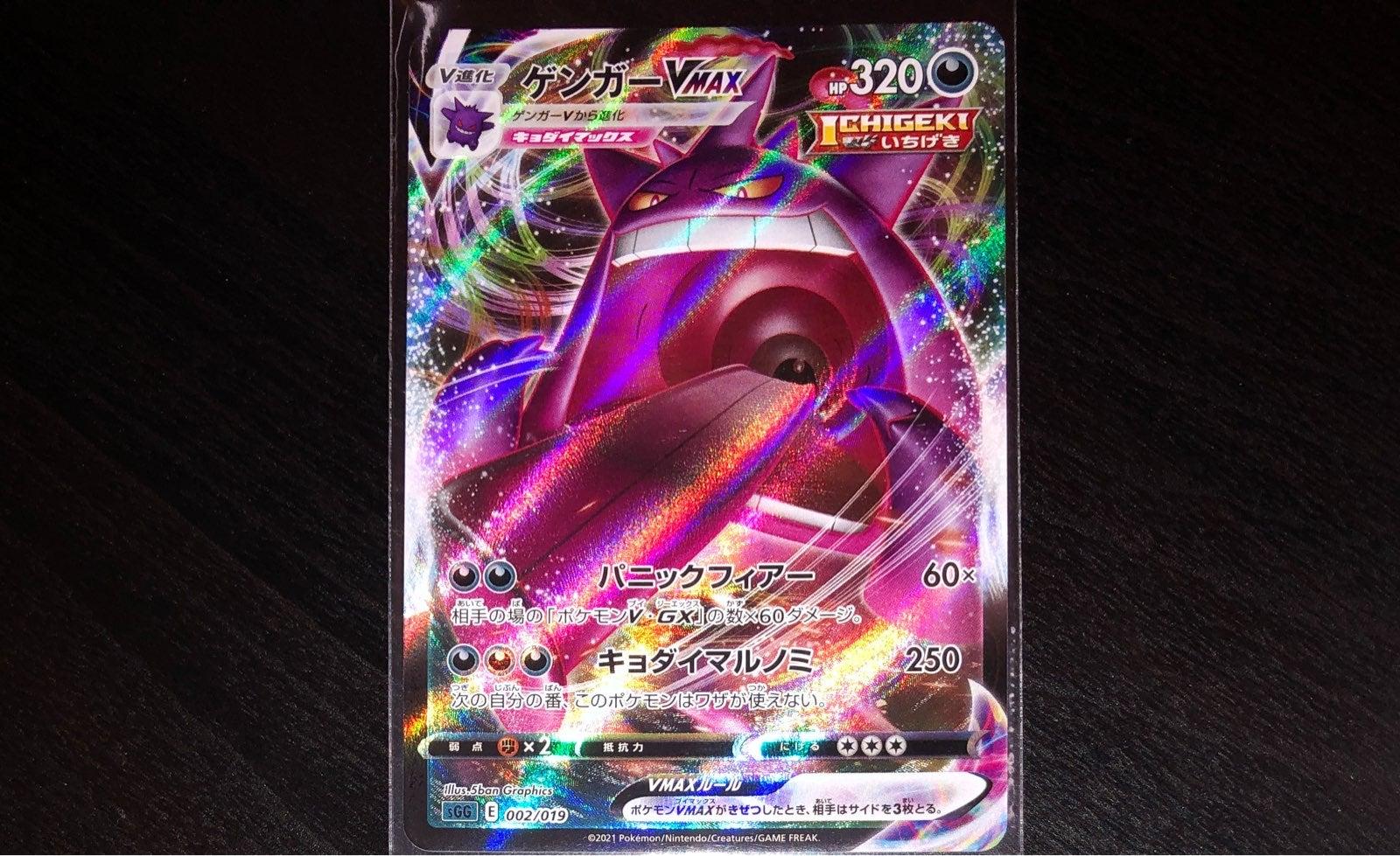 Gengar Vmax Full Art Ichigeki Deck Promo